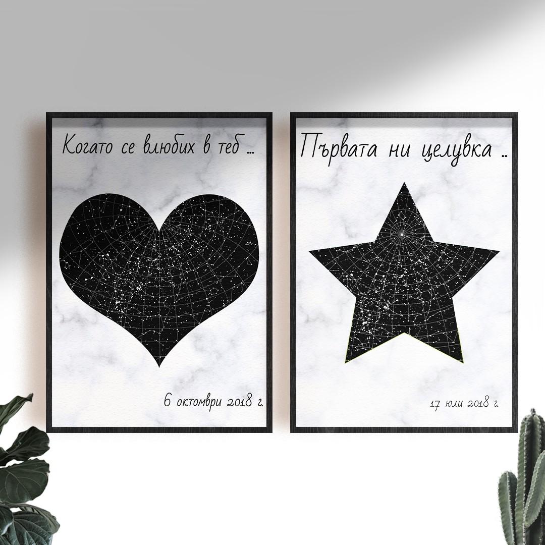звездна карта , оригинален подарък